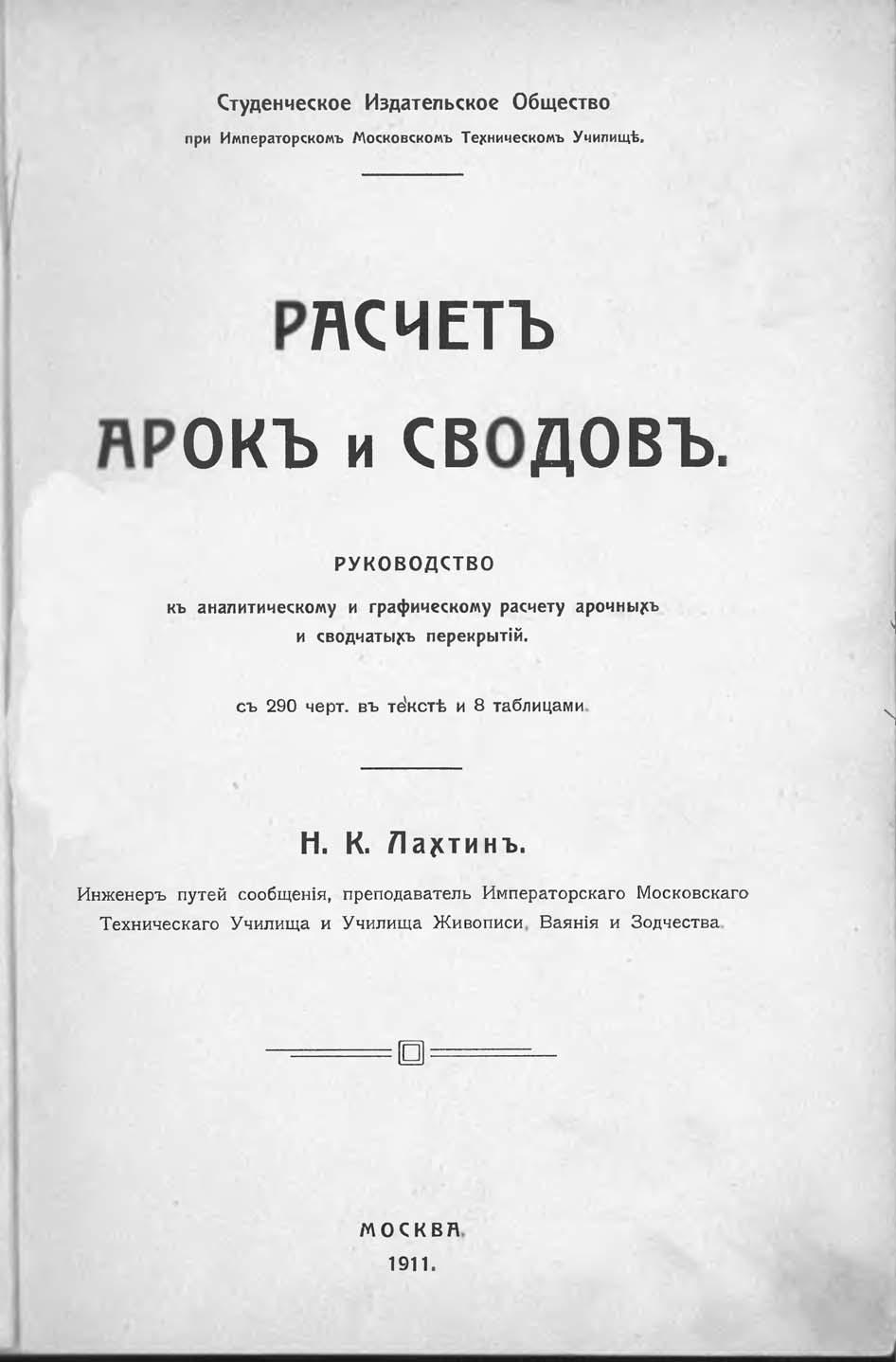 руководство в р бернгарда 1901г арки и своды